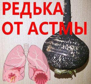 от астмы