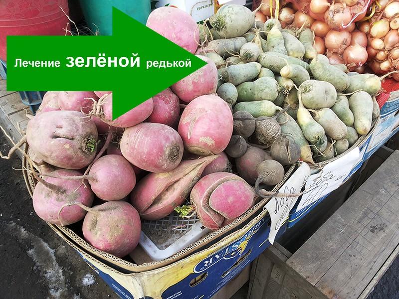 Зелёная редька на рынке