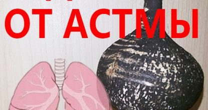 Редька в лечении астмы: рецепты